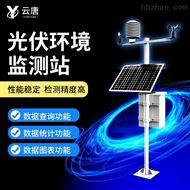 YT-GF08光伏电站环境监测设备