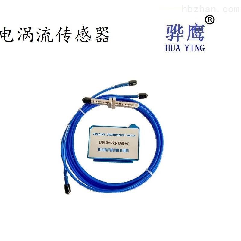 KM1110一体化电涡流位移传感器