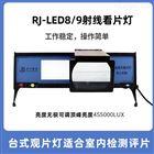 RJ-LED9工业LED观片灯 ,黑度值大于5.0D