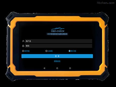 汽车OBD尾气检测系统