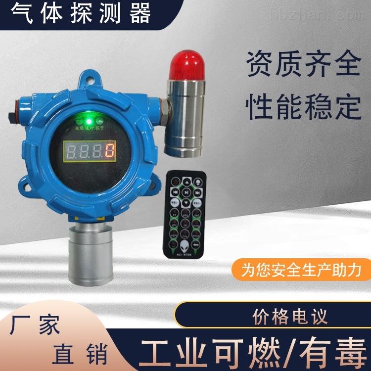 甲醛浓度报警器