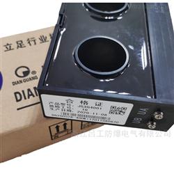 JS3G4001电光矿用互感器JS3G400I矿用设备