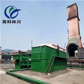 YKLC2021英科林川机械配件清洗污水处理设备