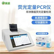 FT---PCR非洲猪瘟设备采购