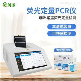 FT-PCR16非洲猪瘟检测箱