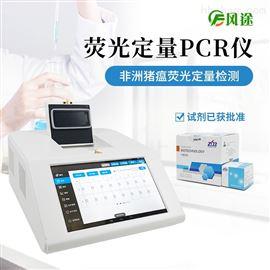 FT-PCR16非洲猪瘟检测设备生产厂家