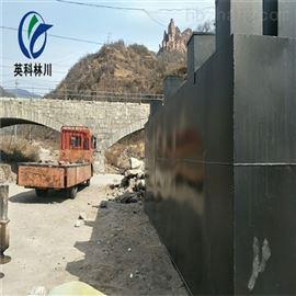 YKLC-003农村一体化生活污水处理设备