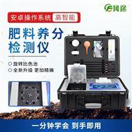 FT-FLE高精度肥料养分快速检测仪