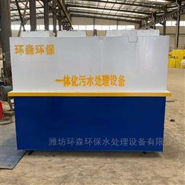 HS-DM云南地埋式一体化污水处理设备