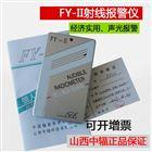 FY-II 射线辐射 核辐射 超低价格