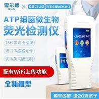 HED-ATPATP生物荧光快速检测仪