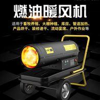 供应车间供暖设备燃油暖风炉