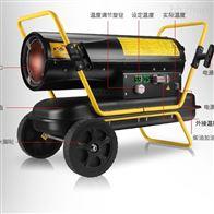 燃油暖风机取暖热风炉