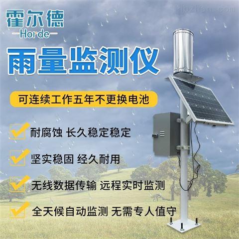 雨量实时监测系统