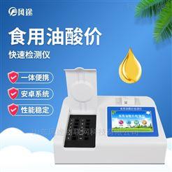 FT-J12食用油品质分析仪