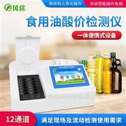 FT-J12食用油酸价快速检测仪