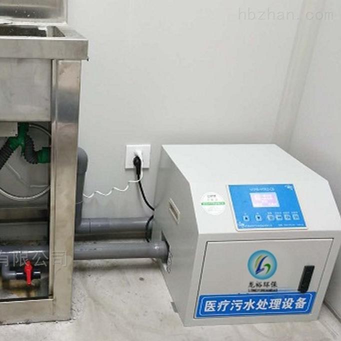小型门诊诊所污水处理器