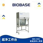 BBS-DDC医用超净工作台价格 博科垂直型超净台
