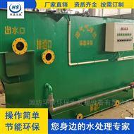 HS-QF溶气气浮机处理效果
