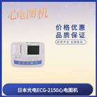 ECG-2150日本光电新款三道十二导心电图机