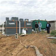 HR-SH梧州市职工宿舍废水处理设施