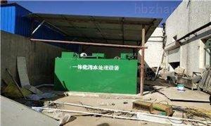 HR-SH百色市职工宿舍污水处理设备