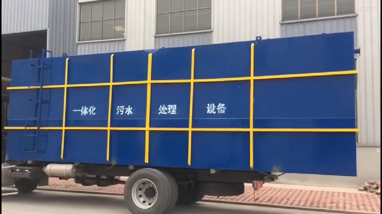 贺州市农村污水处理装置