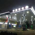 浙江中海石化加油站噴霧降塵施工