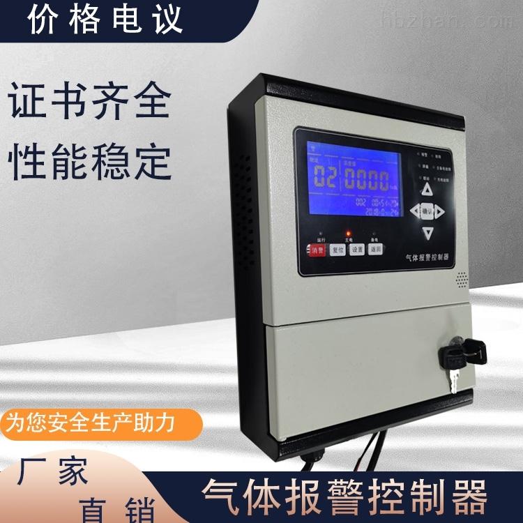 固定式丙烷报警器
