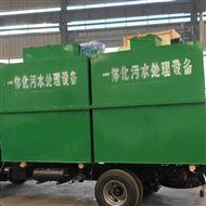 HR-SH乡镇污水处理设备