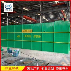 HS-YTH日处理50方一体化污水处理设备
