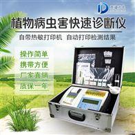 JD-ZWB植物病害检测仪价格