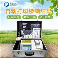 JD-ZWB植物病害诊断仪