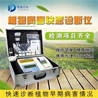 JD-ZWB植物病害检测仪