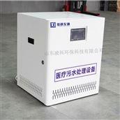 口腔污水处理设备按需定制