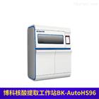 BK-AutoHS96博科96通量全自动核酸提取工作站