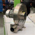 CX-125不锈钢中压鼓风机