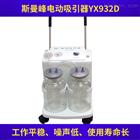 YX932D斯曼峰医用负压吸引器