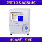 TEK8520特康全自动血球分析仪品牌排行