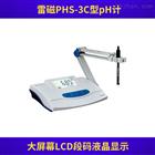 PHS-3C雷磁台式pH计 酸度计PH计