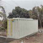 地埋式学校污水处理设备生产厂家