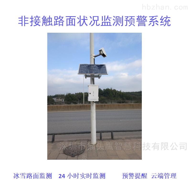北京能见度监测系统路面结冰检测仪实时监测