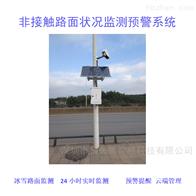 OWL-SMART北京能见度监测系统路面结冰检测仪实时监测
