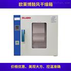 DHG-9050A欧莱博数显鼓风干燥箱