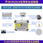 QB-UN2814-LV12齊冰a類un2814 核酸檢測標本運輸箱