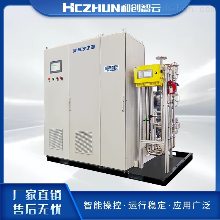 污水处理厂消毒设备臭氧发生器