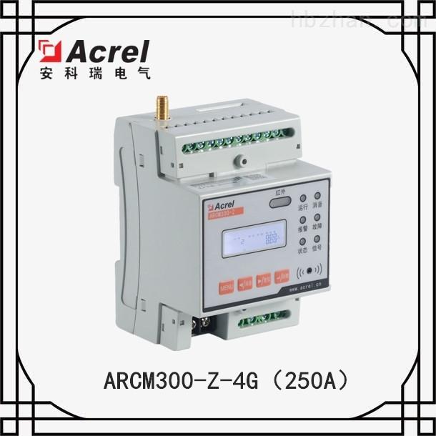 智慧用电监控装置 线路隐患预警监管探测器