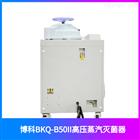 BKQ-B50II压力蒸汽灭菌器 博科立式高压灭菌锅价格