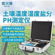 HED-WSY土壤水分温度电导率速测仪