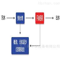 FMBR一体化污水处理设备产品及模式